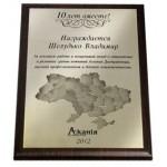 Диплом askaniya